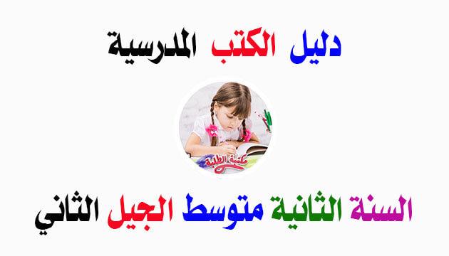 دليل الكتب المدرسية للسنة الثانية متوسط الجيل الثاني
