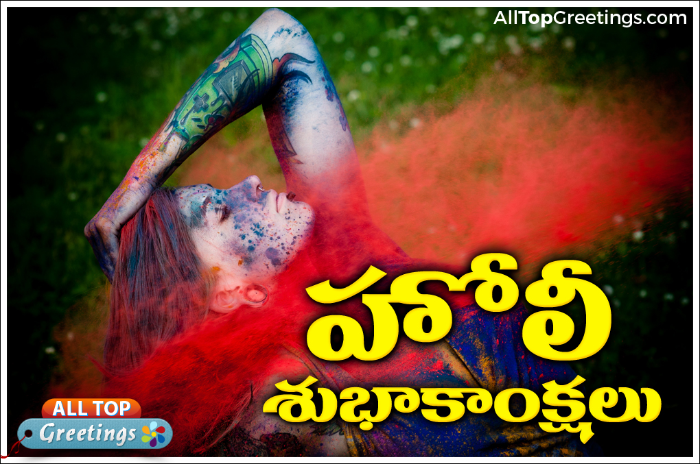 Advance happy holi telugu quotations greetings wishes images all 2017 holi greetings telugu messages images m4hsunfo
