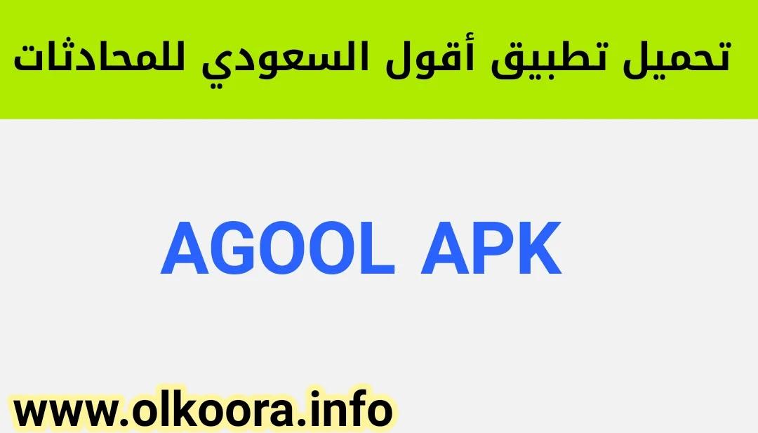 تحميل تطبيق أقول Agool السعودي للأيفون و للأندرويد _ برنامج اقول للتواصل الاجتماعي