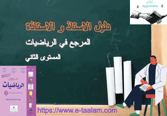 دليل الأستاذ والأستاذة : المرجع في الرياضيات  للسنة الثانية من التعليم الابتدائي 2019