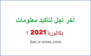 آخر اجل لتاكيد معلومات التسجيل في البكالوريا 2021
