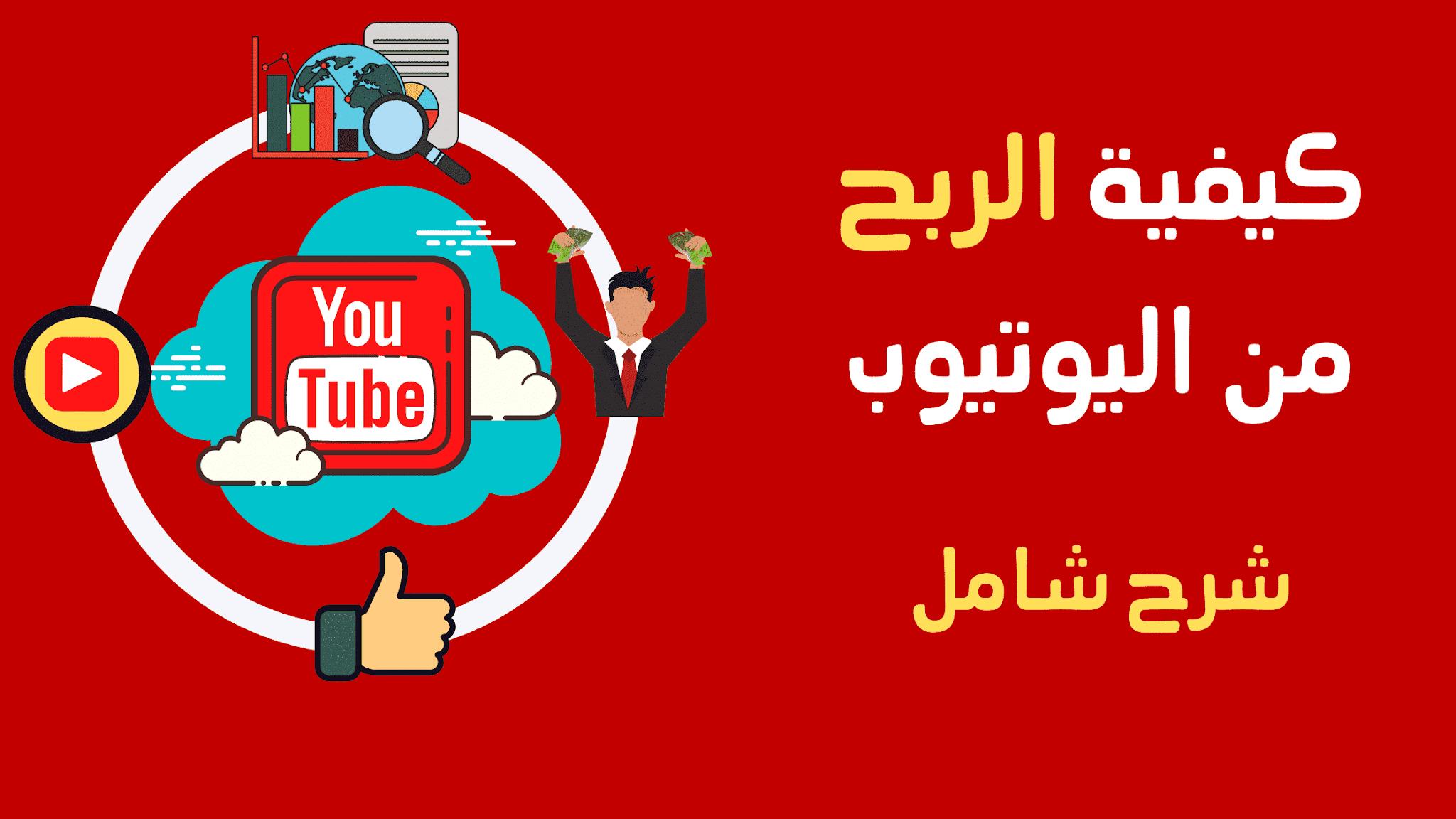 كيفية الربح من اليوتيوب ارباح اليوتيوب
