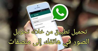 تحميل أخر إصدار من تطبيقSticker Studio Whatsapp تحويل صورك الشخصية الى ملصقات وإضافتها إلى واتساب