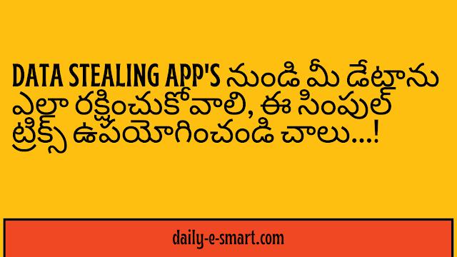 Data stealing app's నుండి మీ డేటాను ఎలా రక్షించుకోవాలి, ఈ సింపుల్ ట్రిక్స్ ఉపయోగించండి చాలు...!