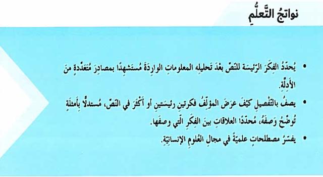 حل درس كن أنت لغة عربية صف ثامن فصل أول