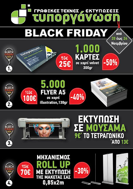 Black Friday από την Τυποργάνωση Ηγουμενίτσας