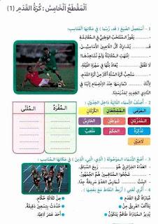15 - كراس العطلة عربية سنة ثالثة