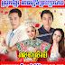 Khmer Movie - Veasna-Srey-Robam 30 END - Movie Khmer - Thai Drama