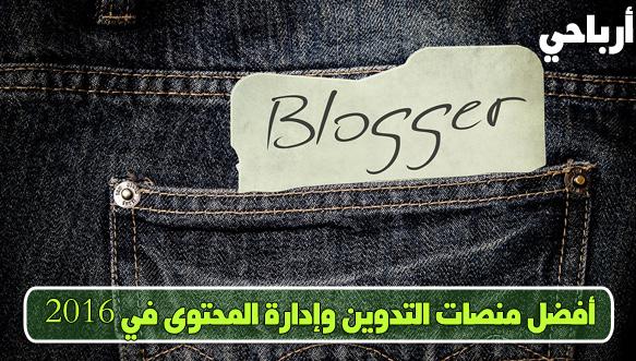 منصات التدوين وإدارة المحتوى