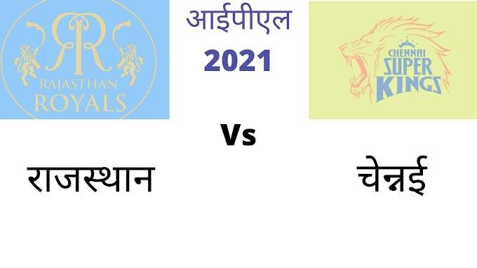 आईपीएल लाइव स्कोर : राजस्थान v चेन्नई :चेन्नई की लगातार दूसरी जीत