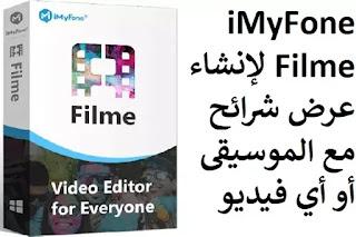iMyFone Filme 2-5-0 لإنشاء عرض شرائح مع الموسيقى أو أي فيديو