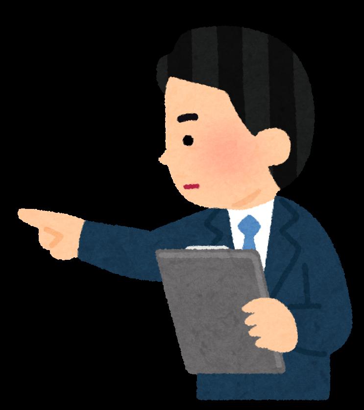 指差し確認のイラスト(男性会社員)
