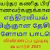 எந்திரவியல் விஞ்ஞான தேசிய டிப்ளோமா பாடநெறி