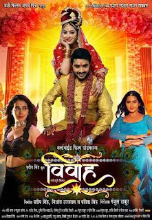 bhojpuri-film-vivah