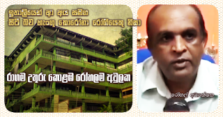 Ragama Colombo North hospital in uproar because of corona infected patient who falsified saying that he was in the company of those who came from India