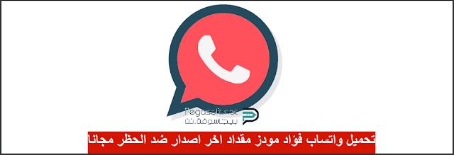تحميل واتساب فؤاد