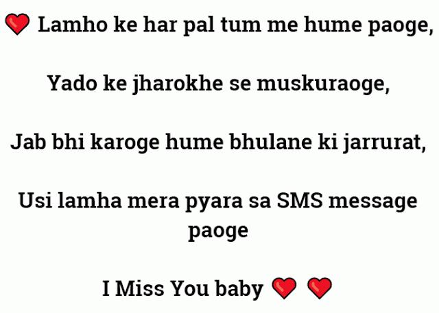 I miss you shayari|Shayari on miss you