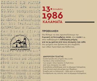 Εκδήλωση μνήμης στην Καλαμάτα για τους σεισμούς του 1986