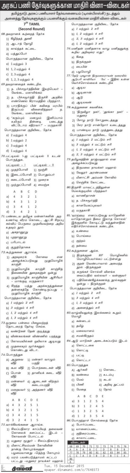 VAO-TNPSC Tamil Model Questions Answers Part 2 2015