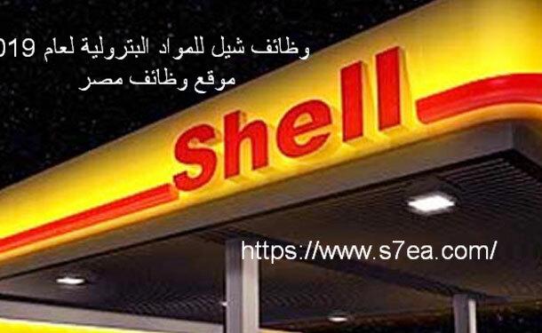 وظائف البترول - وظائف شيل للمواد البترولية - وظائف مصر