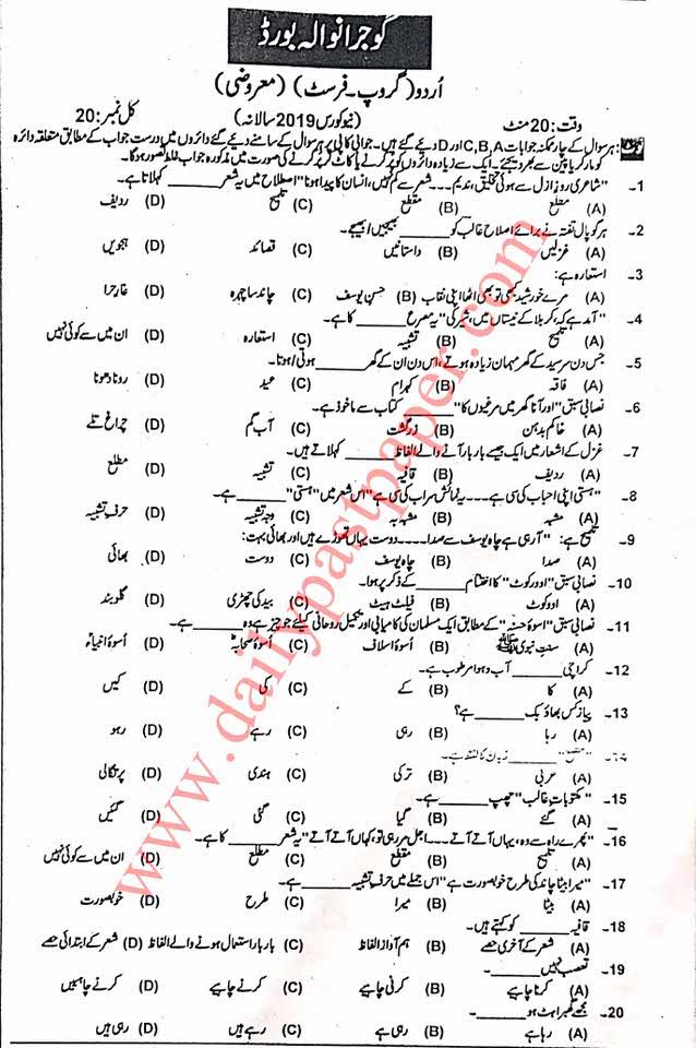 Past Papers Urdu 1st Year 2019 Subjective Gujranwala Board