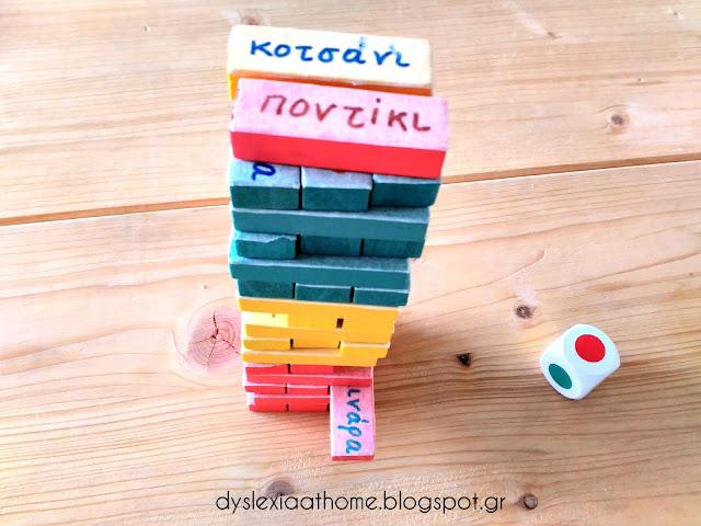 jenga, πύργος, ανάγνωση, δυσλεξία