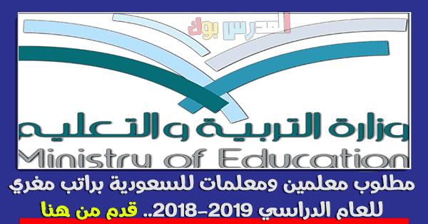 مطلوب معلمين ومعلمات للسعودية براتب مغري 2019