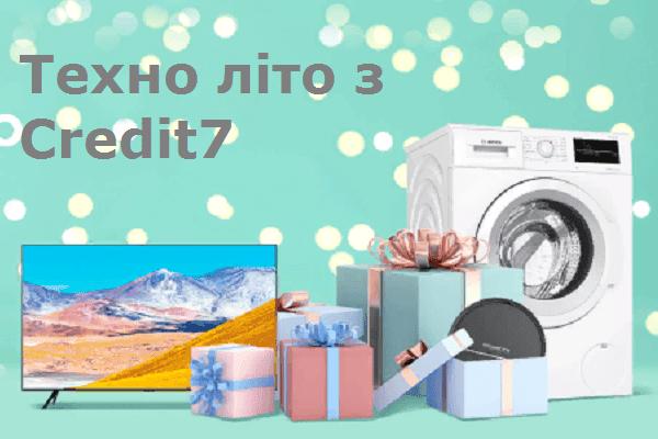 Акція «Техно літо» від Credit7