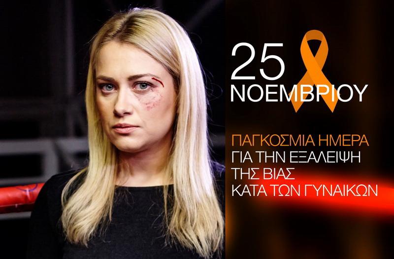 Φωταγώγηση του Φάρου και του Δημαρχείου Αλεξανδρούπολης για την Παγκόσμια Ημέρα για την Εξάλειψη της Βίας κατά των Γυναικών