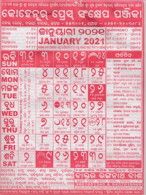 January kohinoor Calendar 2021