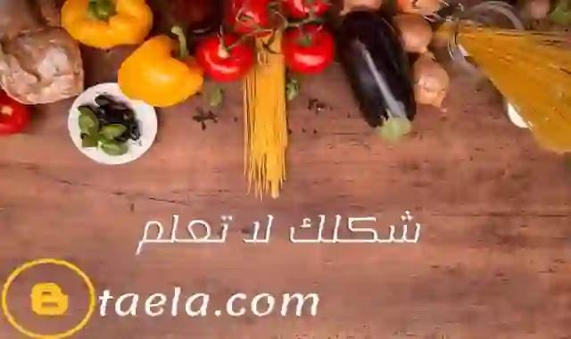 اغرب الأكلات العربية الشعبية ستنبهر
