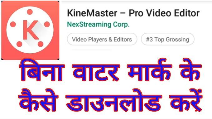 बिना वाटर मार्क वाला काइन मास्टर डाउनलोड Kinemaster APK without watermark download