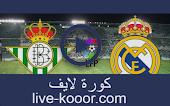 نتيجة مباراة ريال مدريد وريال بيتيس بث مباشر لايف 26-09-2020 في الدوري الاسباني
