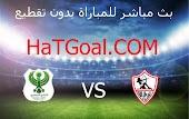 موعد مباراة الزمالك والمصري البورسعيدي يوم 24-5-2021 الدوري المصري