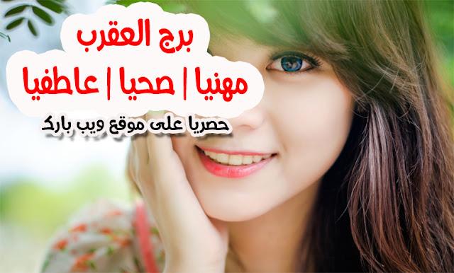 برج العقرب اليوم السبت 7/11/2020 مهنيا   صحيا   عاطفيا