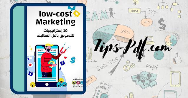 """كتاب """" 10 استراتيجيات للتسويق باقل التكاليف low cost marketing """" بالعربي Pdf"""
