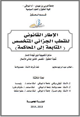 مذكرة ماستر: الإطار القانوني للقطب الجزائي المتخصص (المتابعة إلى المحاكمة) PDF