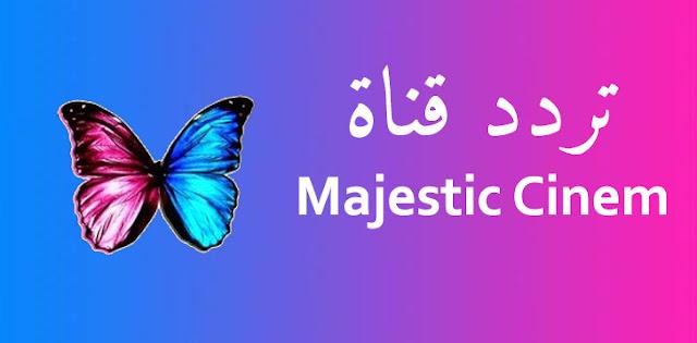 تردد قناة ماجستيك سينما 2018 Majestic Cinema على النايل سات
