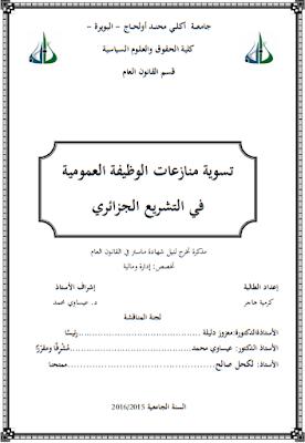 مذكرة ماستر : تسوية منازعات الوظيفة العمومية في التشريع الجزائري PDF