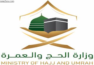 وظائف وزارة الحج والعمرة بنظام التعاقد للعام الهجرى 1442