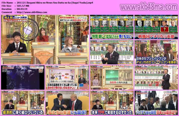201121 Ikegami Akira no News Sou