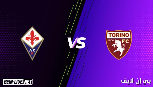 مشاهدة مباراة تورينو و فيورنتينا بث مباشر اليوم بتاريخ 29-01-2021 في الدوري الأيطالي