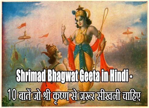 Shrimad Bhagwat Geeta in Hindi - 10 बातें जो श्री कृष्ण से जरूर सीखनी चाहिए