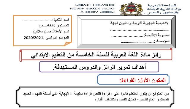 رائز التقويم التشخيصي للغة العربية المستوى الخامس بصيغة الوورد و PDF