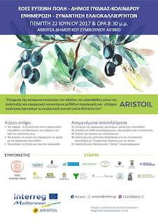Κάλεσμα των ελαιοκαλλιεργητών Δήμου Πύδνας Κολινδρού στην ενημερωτική συνάντηση για το πρόγραμμα Aristoil, την Πέμπτη 22-6-2017 & ώρα 20:30 στην αίθουσα Δ.Σ. Αιγινίου