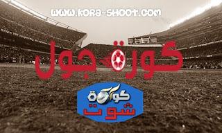 كورة جول | مشاهدة مباريات اليوم كوورة جول للبث المباشر بدون تقطيع | koora goal | kooora goal