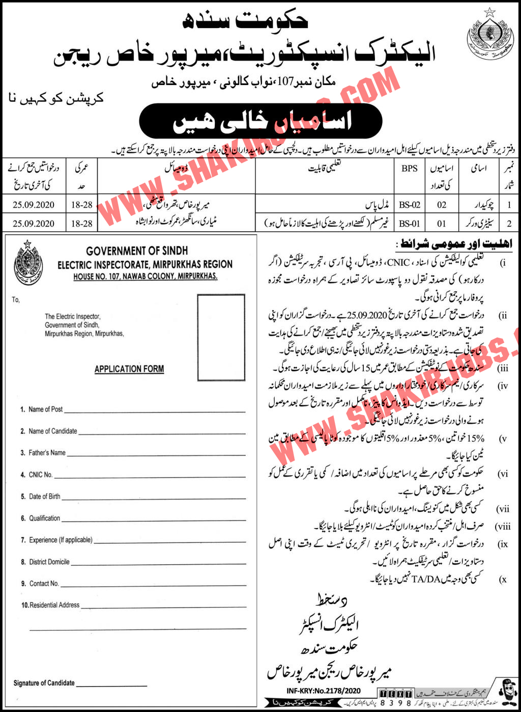 Jobs in Electric Inspectorate Mirpur Khas Region Jobs September 2020