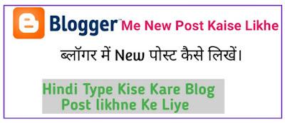 New Post Public Blogger
