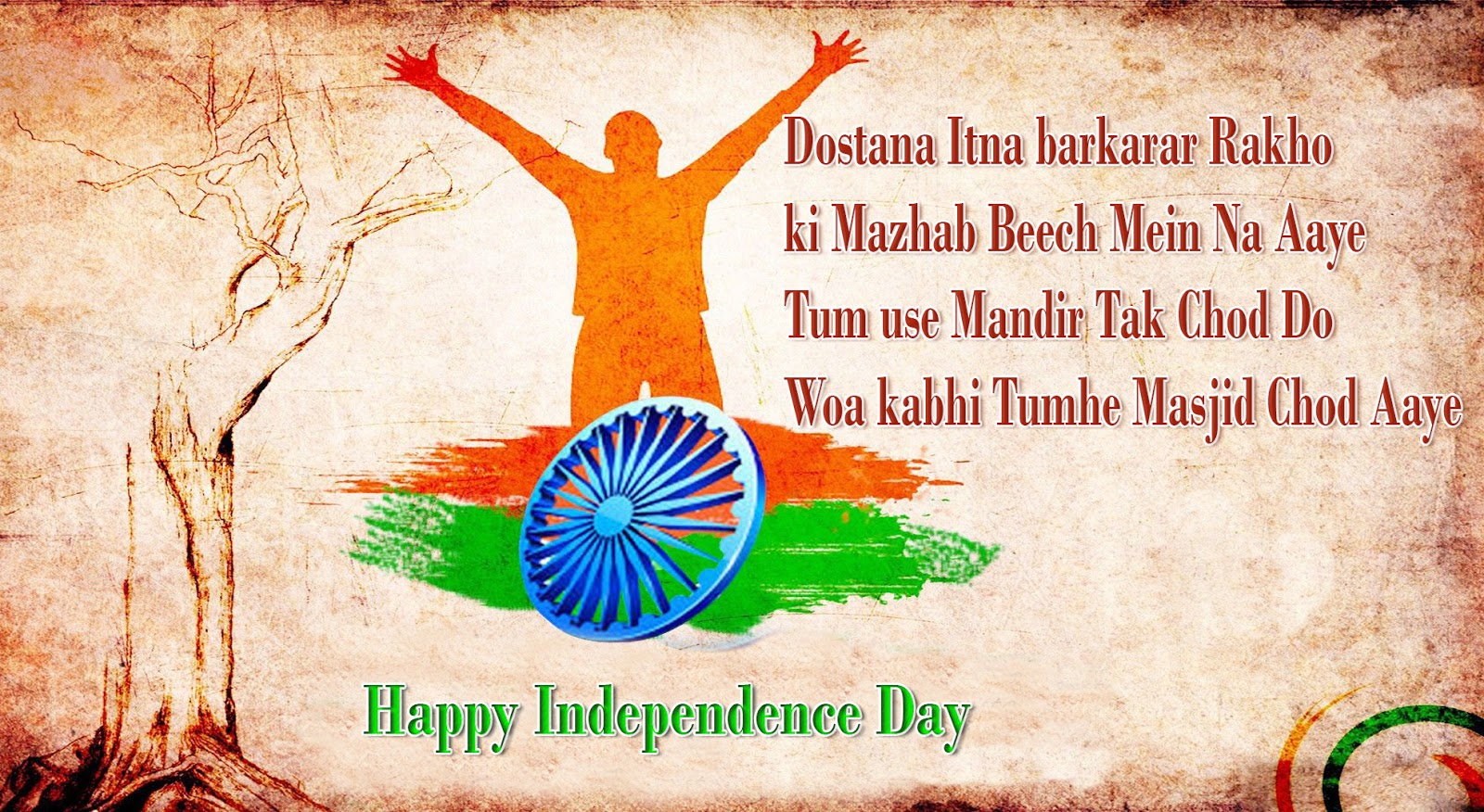 Happy Independence Day 2019 Wishes images, quotes in Hindi