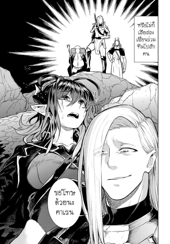 Ningen Fushin no Boukenshatachi ga Sekai o Sukuu Youdesu - หน้า 19
